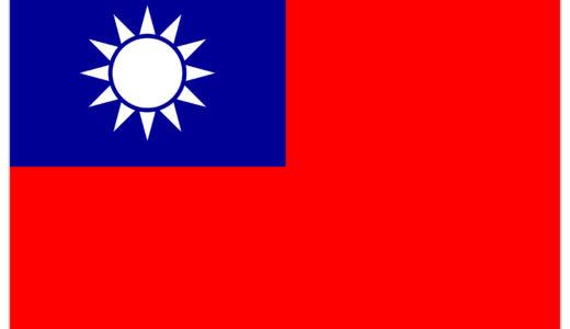 【2018年版】台湾の祝日~大型連休はいつでしょう?