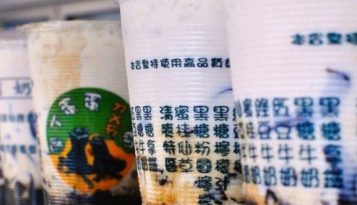 おすすめ激ウマ台湾タピオカミルクの名店「公館墾丁蛋蛋奶」メニュー付