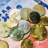 台湾旅行の前に知っておくべき注意点~①貨幣とお得な両替編