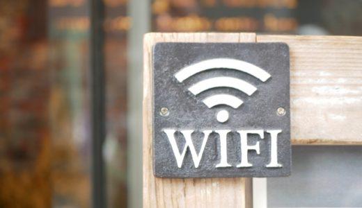 【2018年版】★台湾旅行のインターネット~これは使える!おすすめ無料Wi-Fiベスト7 in 台北