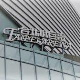 台北アリーナ★関ジャニ∞の初海外公演はデビュー日に台湾で開催決定