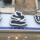 台北のおすすめローカル水餃子店「巧之味手工水餃」速い安い旨い!