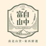 台湾のお土産におすすめ!台北迪化街「富自山中」の感動的に美味しいドライフルーツ