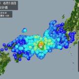 大阪北部地震備忘録