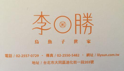 衝撃的に美味しい!迪化街のおすすめ極上カラスミ店「李日勝」~台湾のお土産