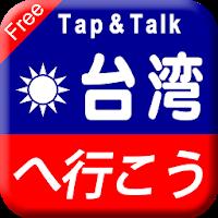 そうだ 台湾、行こう。台湾旅行に便利なおすすめ中国語会話アプリです。