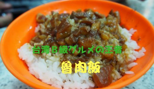 我が愛しの「魯肉飯(ルーローハン)」は、安くて美味しい台湾絶品B級グルメの最高峰。