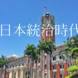 台湾の歴史、ざっくり簡単にまとめてみた。【その③】日本統治時代(1895~1945年)