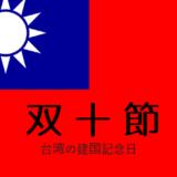 台湾の祝日【雙(双)十節】10月10日は中華民国国慶日(建国記念日)です