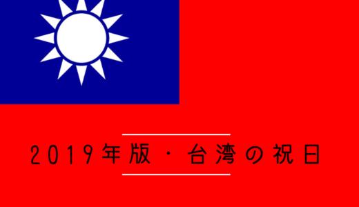 【2019年版】台湾の祝日~大型連休はいつでしょう?