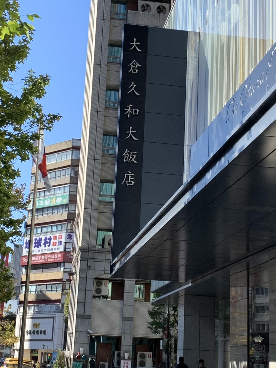 オークラプレステージ台北のヌガー
